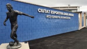 Поне десет български треньори отиват на стаж в Еспаньол