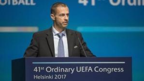 УЕФА ще заличава разликата между бедни и богати