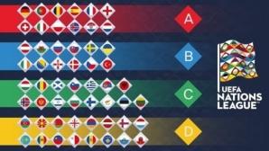Германия, Франция и Холандия ще спорят за едно място, ето всички групи за новия турнир на УЕФА