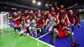 Португалия победи Испания и спечели европейската титла по футзал