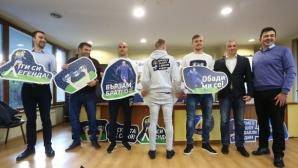 Левски обяви партньорството си с Viber (галерия)