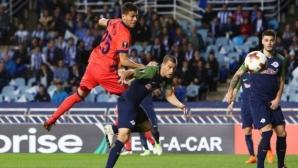 Реал Сосиедад изпусна победата срещу Залцбург