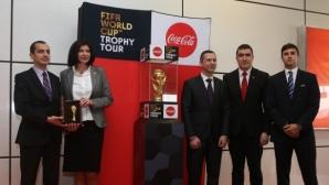 Световната купа по футбол на FIFA стъпи за първи път на българска земя на 14 февруари