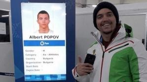 Само двама българи на старт в днешния ден на Олимпийските игри