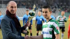 """Талант на Морето стана """"Футболист на Варна за 2017 година"""""""