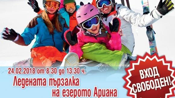 Страхотен празник с безплатни кънки в центъра на София