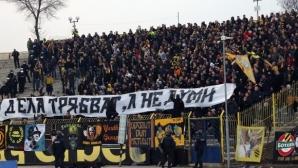 Обявиха цените на билетите за Ботев Пд - Лудогорец