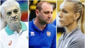 Трима кандидати за поста на селекционер на волейболистките