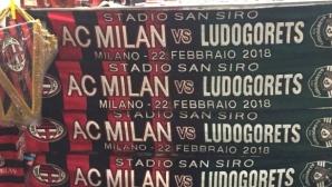 Трагична организация на Милан - Лудогорец! Италианците забъркаха втори скандал за два дни