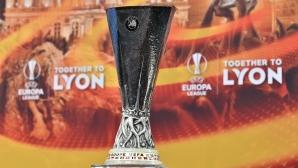 Очаквайте жребия за 1/8-финалите в Лига Европа