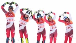 Швейцария спечели първия в историята отборен старт в алпийските ски на Олимпийски игри