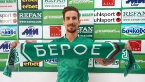 Бригидо: Искам да оставя следа в Берое