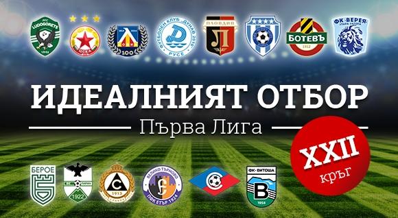 Идеалният отбор на Първа лига за изминалия кръг (XXII)