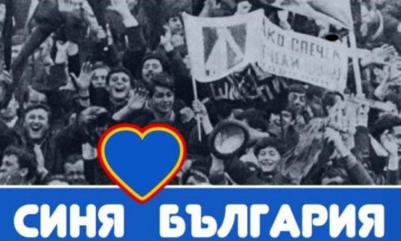 """Архитект е новият председател на Тръст """"Синя България"""""""