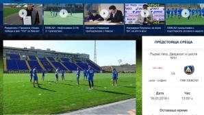 Сайтът на Левски: Играем с цска-софия