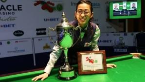 Трета световна титла за Нг Он-йе