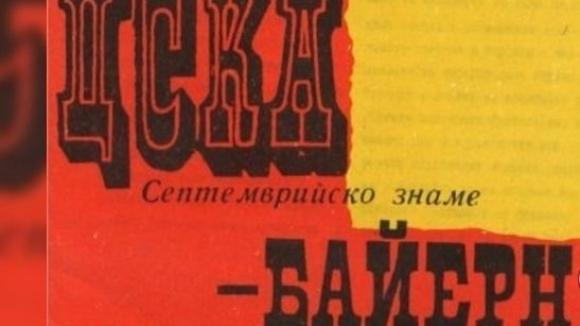 44 години от победата на ЦСКА над Байерн