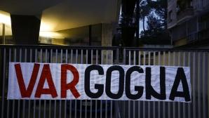 Феновете на Лацио протестираха срещу VAR и реферите