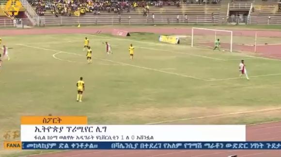 Етиопски вратар си наниза безумен автогол (видео)