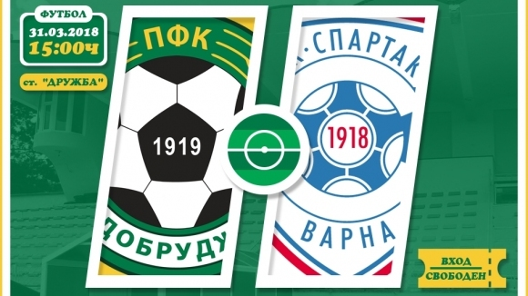 Класика на Североизток - Добруджа приема Спартак (Вн), програмата за кръга