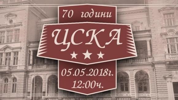 ЦСКА 1948 покани президента и премиера за юбилея на ЦСКА