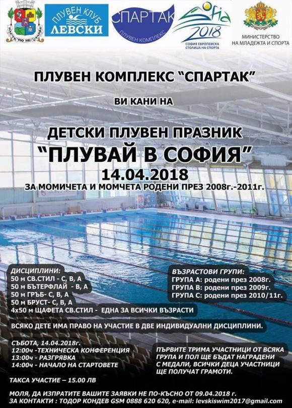 """Над 200 деца ще се включат в плувния празник """"Плувай в София"""""""