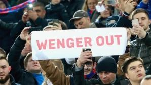 Арсен Венгер остана без победа в Русия