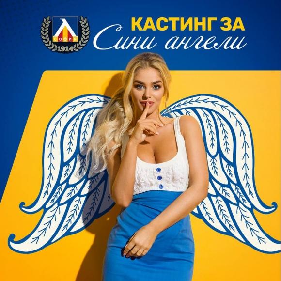 Красавици се натискат да станат сини ангели
