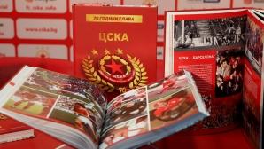 Фотоалбум представя ЦСКА като световен клубен феномен