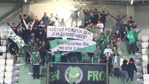 Херо: Тази победа е подарък за Кирил Домусчиев