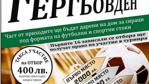 Благотворителен турнир по минифутбол в София на Гергьовден - запишете се!
