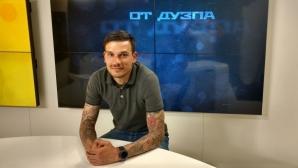 Бранител на Локо (Пд): Ако премина в ЦСКА, баща ми ще ме изхвърли от нас (видео)