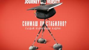 Red Bull JOURNEYversity търси най-креативните визуални артисти