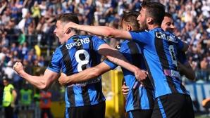 Аталанта наказа грешката на Милан и го изпревари