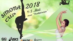 """""""Simona Cup"""" ще се проведе за осма поредна година"""