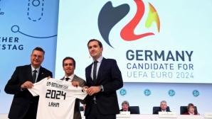 Германия поиска официално Евро 2024