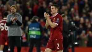 Милнър със забележителен рекорд в Шампионската лига