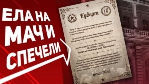ЦСКА 1948 прави томбола: подарява пропуск за 70 лева