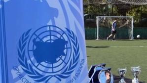 БФС ще бъде домакин на инициативата Ambassadors' League в сътрудничество с Дружеството за ООН