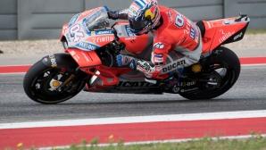 Довициозо отхвърлил първата оферта за договор от Ducati, сделката е далеч