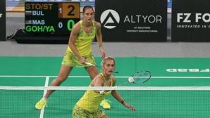 Сестри Стоеви стигнаха четвъртфиналите на Европейското