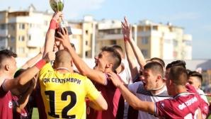 Юношите на Септември (София) спечелиха купата на БФС