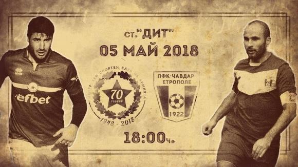 ЦСКА 1948 подарява юбилейно флагче с ретро билетите