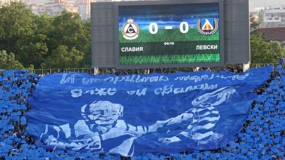 Феновете на Левски застанаха зад отбора и треньора