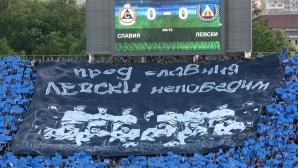 Издирват две деца от финала между Левски и Славия