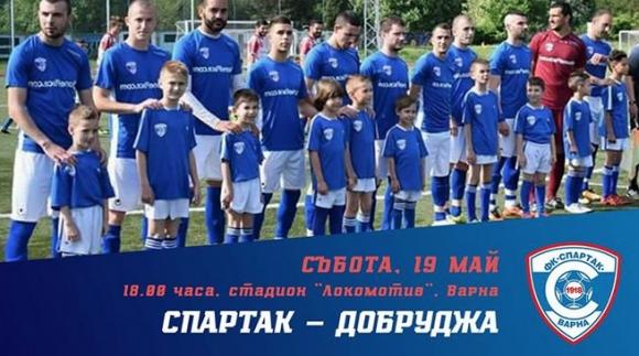 Спартак Вн: С деца на футболен мач!