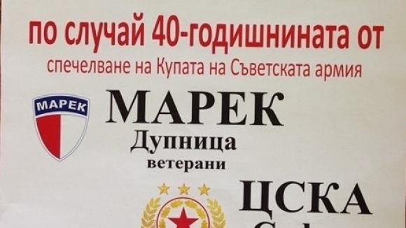 Ветераните на Марек и ЦСКА ще играят юбилеен мач в Дупница
