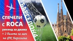 Играй с Roca и спечели уикенд за двама + 2 билета за мач на Барселона!