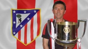 Българин спечели Лига Европа с Атлетико Мадрид