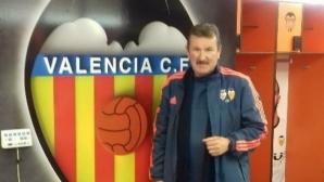 Скаут на Валенсия пристига на посещение в България